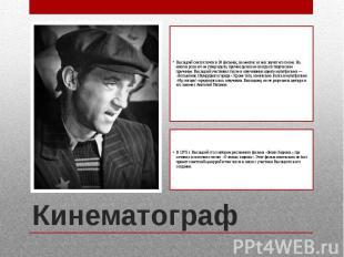 КинематографВысоцкий снялся почти в 30 фильмах, во многих из них звучат его песн