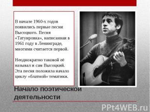Начало поэтической деятельностиВ начале 1960-х годов появились первые песни Высо