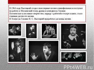 В 1964 году Высоцкий создал свои первые песни к кинофильмам и поступил на работу