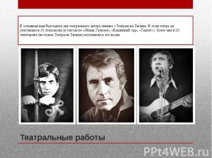 Театральные работыВ основном имя Высоцкого как театрального актёра связано с Теа