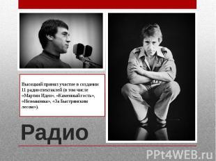 РадиоВысоцкий принял участие в создании 11 радиоспектаклей (в том числе «Мартин