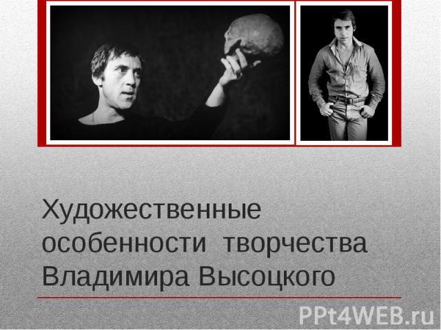 Художественные особенности творчества Владимира Высоцкого
