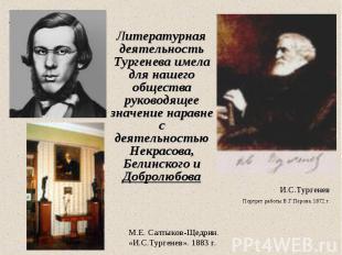 Литературная деятельность Тургенева имела для нашего общества руководящее значен