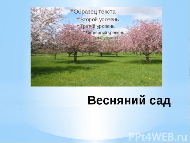 Весняний сад