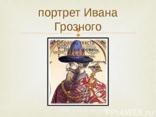 портрет Ивана Грозного