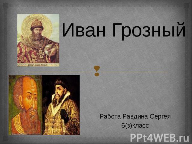 Иван Грозный Работа Равдина Сергея 6(з)класс