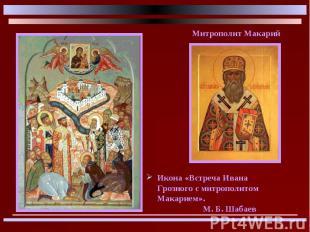 Икона «Встреча Ивана Грозного с митрополитом Макарием». М. Б. Шабаев Икона «Встр