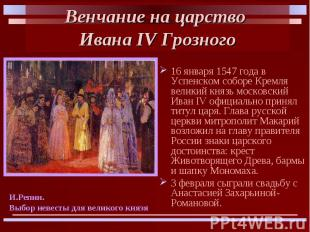 16 января 1547 года в Успенском соборе Кремля великий князь московский Иван IV о