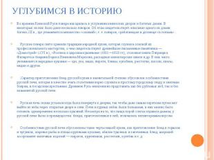 Во времена Киевской Руси повара находились в услужении княжеских дворов и богаты