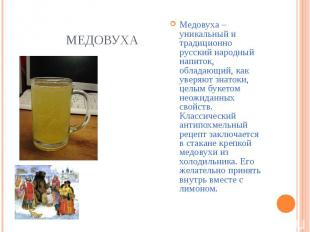 Медовуха – уникальный и традиционно русский народный напиток, обладающий, как ув