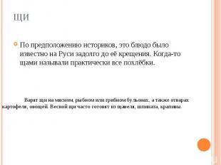 По предположению историков, это блюдо было известно на Руси задолго до её крещен