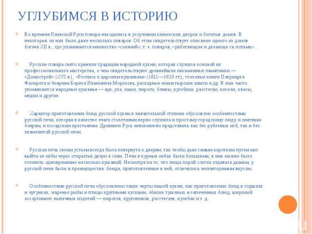 Во времена Киевской Руси повара находились в услужении княжеских дворов и богатых домов. В некоторых из них было даже несколько поваров. Об этом свидетельствует описание одного из домов богача XII в., где упоминается множество «сокачий», т. е. повар…