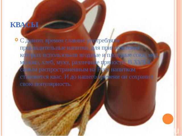 С давних времен славяне употребляли прохладительные напитки, для приготовления которых использовали ягодные и плодовые соки, мед, молоко, хлеб, муку, различные пряности. В XVII в. самым распространенным на Руси напитком становится квас. И до нашего …