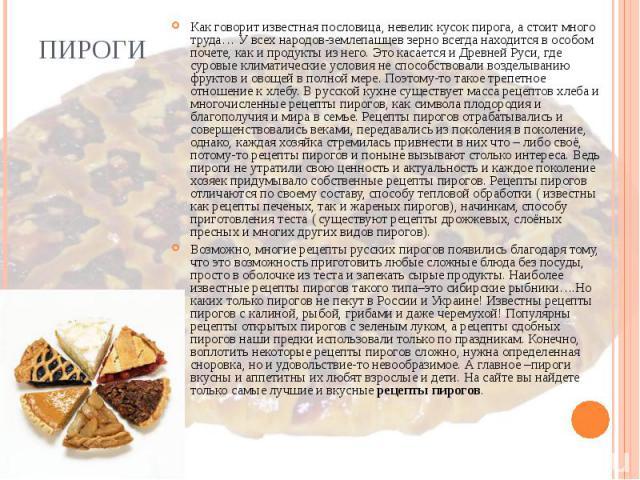 Как говорит известная пословица, невелик кусок пирога, а стоит много труда… У всех народов-землепашцев зерно всегда находится в особом почете, как и продукты из него. Это касается и Древней Руси, где суровые климатические условия не способствовали в…