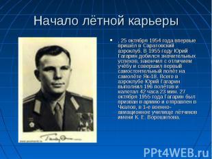 Начало лётной карьеры . 25 октября 1954 года впервые пришёл в Саратовский аэрокл