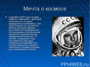 Мечта о космосе 9 декабря 1959 года Гагарин написал заявление с просьбой зачисли