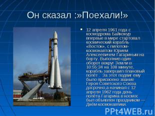 Он сказал :»Поехали!» 12 апреля 1961 года с космодрома Байконур впервые в мире с