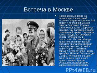 Встреча в Москве Первоначально никто не планировал грандиозной встречи Гагарина