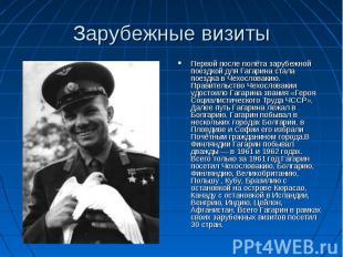 Зарубежные визиты Первой после полёта зарубежной поездкой для Гагарина стала пое
