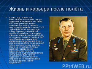Жизнь и карьера после полёта В 1964 году Гагарин стал заместителем начальника Це