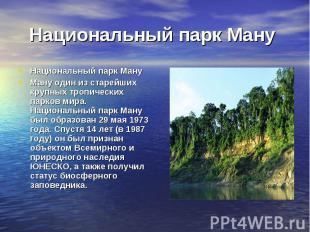 Национальный парк Ману Национальный парк Ману Ману один из старейших крупных тро