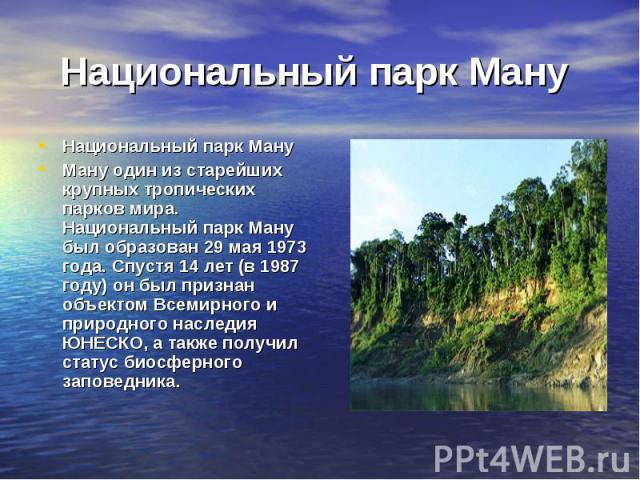 Национальный парк Ману Национальный парк Ману Ману один из старейших крупных тропических парков мира. Национальный парк Ману был образован 29 мая 1973 года. Спустя 14 лет (в 1987 году) он был признан объектом Всемирного и природного наследия ЮНЕСКО,…