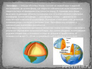 Литосфера— твёрдая оболочка Земли. Состоит изземной корыи верхней частиманти