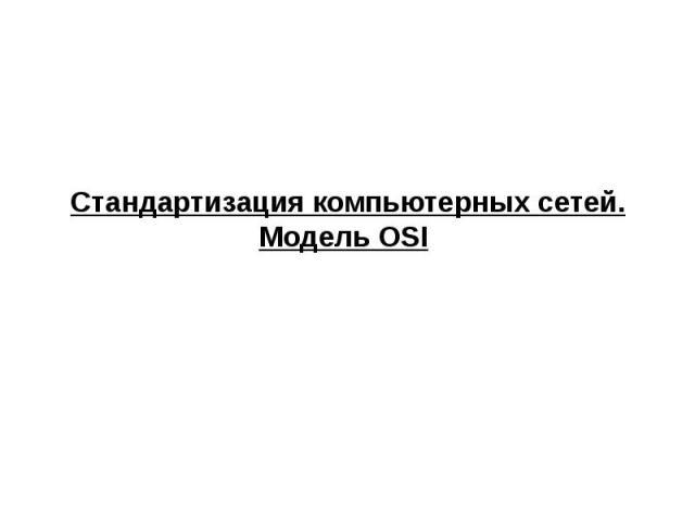 Стандартизация компьютерных сетей. Модель OSI