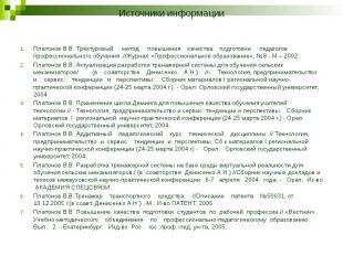 Источники информации Платонов В.В. Трёхтуровый метод повышения качества подготов