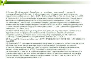 Источники информации (продолжение) 8. Платонов В.В., Денисенко А.Н. Разработка и