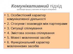 1. Особистісний характер комунікативної діяльності1. Особистісний характер комун