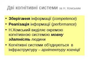 Зберігання інформації (competence)Зберігання інформації (competence)Реалізація і
