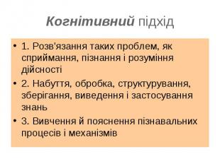 1. Розв'язання таких проблем, як сприймання, пізнання і розуміння дійсності1. Ро