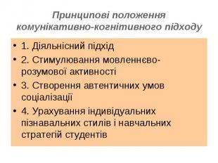 1. Діяльнісний підхід1. Діяльнісний підхід2. Стимулювання мовленнєво-розумової а