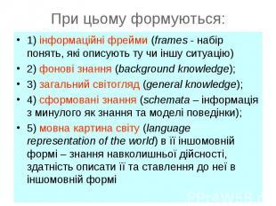 1) інформаційні фрейми (frames - набір понять, які описують ту чи іншу ситуацію)