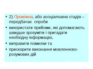 2) Проміжна, або асоціативна стадія – передбачає спроби 2) Проміжна, або асоціат