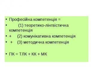 Професійна компетенція = Професійна компетенція = (1) теоретико-лінгвістична ком