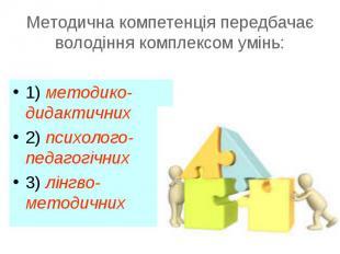 1) методико-дидактичних 1) методико-дидактичних 2) психолого-педагогічних3) лінг