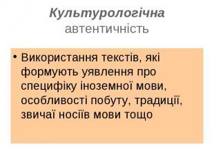 Використання текстів, які формують уявлення про специфіку іноземної мови, особли