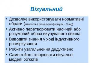 Дозволяє використовувати нормативні образи (символічні граматичні формули – V-in