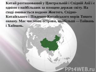 Китай розташований у Центральній і Східній Азії і є однією з найбільших за площе
