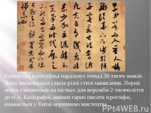 Китайська ієрогліфіка нараховує понад 50 тисяч знаків. Вона змінювалася і мала р