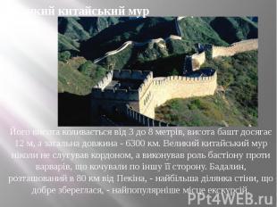 Його висота коливається від 3 до 8 метрів, висота башт досягає 12 м, а загальна