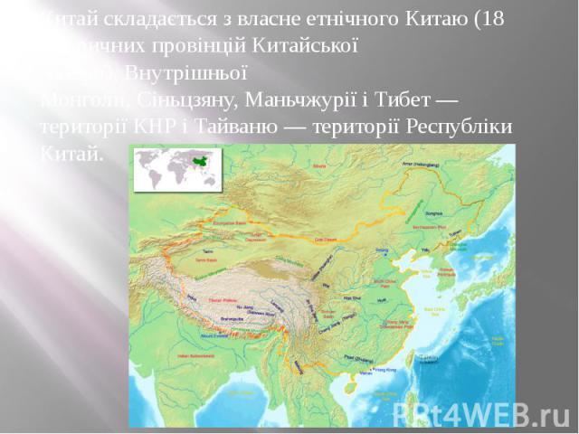 Китай складається з власне етнічного Китаю (18 історичних провінцій Китайської імперії),Внутрішньої Монголії,Сіньцзяну,МаньчжуріїіТибет— територіїКНРіТайваню— території Республіки Китай. Ки…