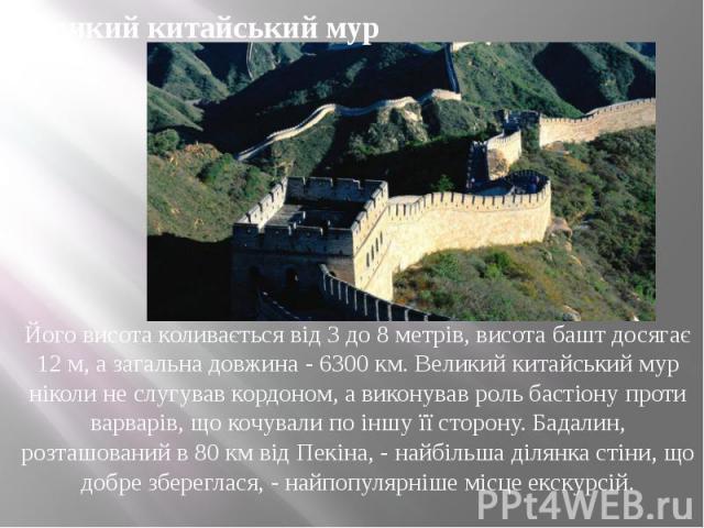 Його висота коливається від 3 до 8 метрів, висота башт досягає 12 м, а загальна довжина - 6300 км. Великий китайський мур ніколи не слугував кордоном, а виконував роль бастіону проти варварів, що кочували по іншу її сторону. Бадалин, розташований в …