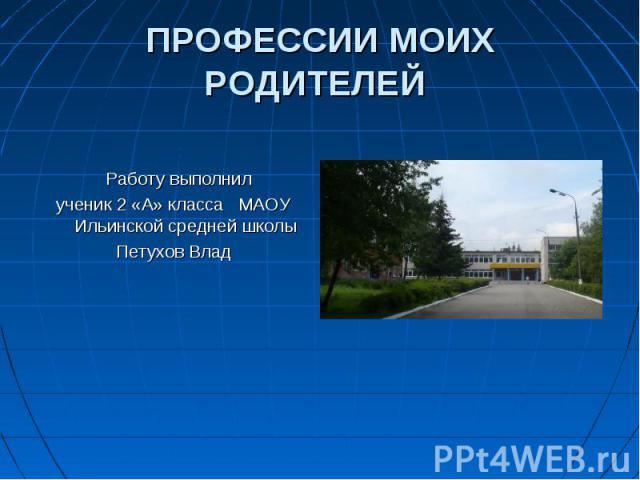 Работу выполнил ученик 2 «А» класса МАОУ Ильинской средней школы Петухов Влад
