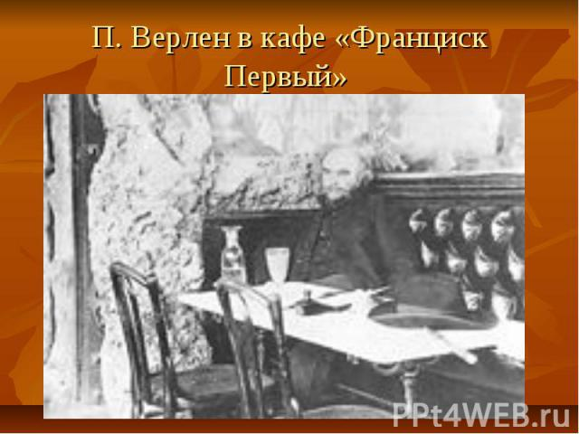 П. Верлен в кафе «Франциск Первый»