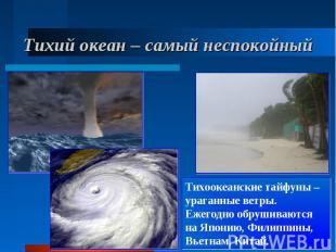 Тихоокеанские тайфуны – ураганные ветры. Ежегодно обрушиваются на Японию, Филипп
