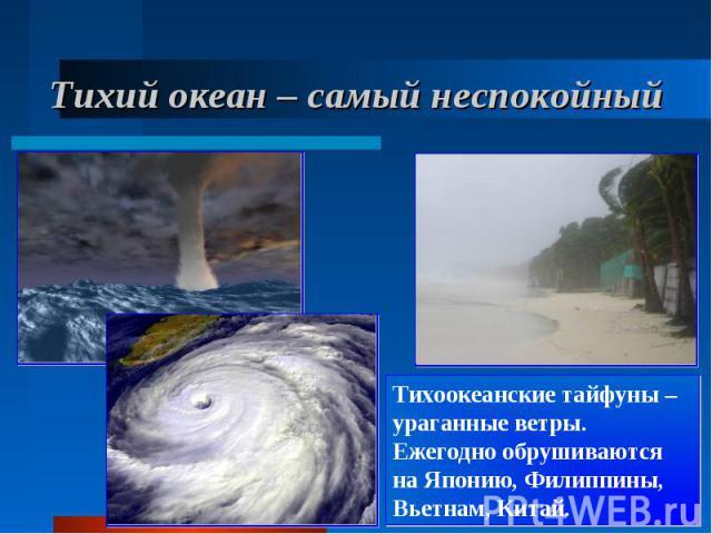 Тихоокеанские тайфуны – ураганные ветры. Ежегодно обрушиваются на Японию, Филиппины, Вьетнам, Китай.