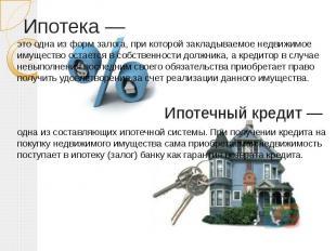 Ипотека — это одна из форм залога, при которой закладываемое недвижимое имуществ
